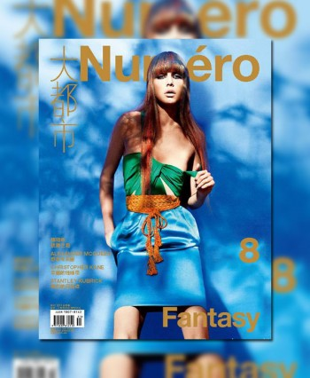 <em>Numéro China</em> #8 May 2011 Cover | Edie Campbell by Tiziano Magni