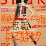<em>Spur</em> August 2011 Cover | Fei Fei Sun by Hugh Lippe