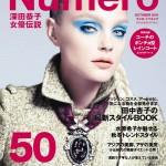 Jessica Stam Covers <em>Numéro Tokyo</em> October 2011