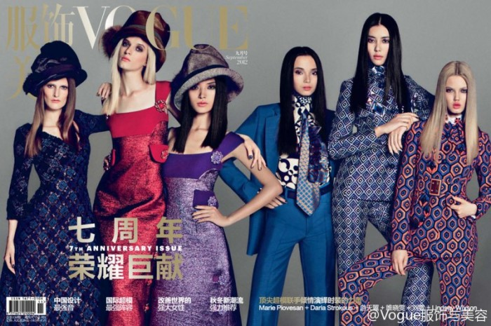 Liu Wen, Lindsey Wixson, Daria Strokous, Xiao Wen, Tian Yi & Marie Piovesan Cover Vogue China's September 2012 Issue