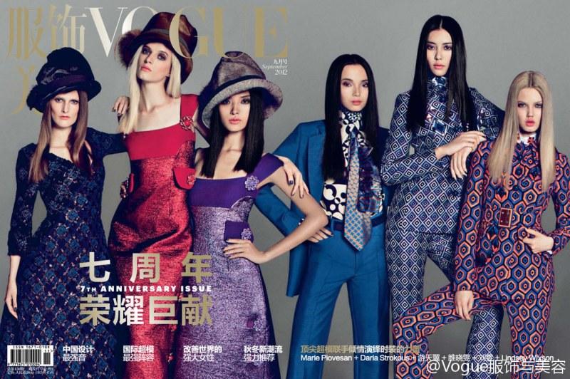 Liu Wen, Lindsey Wixson, Daria Strokous, Xiao Wen, Tian Yi & Marie Piovesan Cover Vogue China's September 2012 Issue