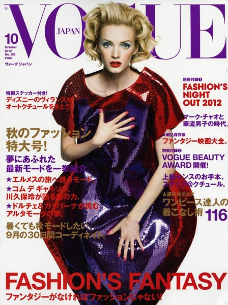 Daria Strokous Sparkles on the October Cover of Vogue Japan