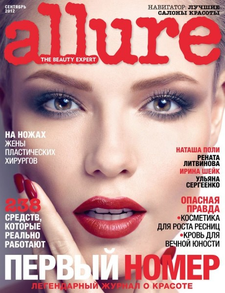 Natasha Poly Covers the Debut Issue of Allure Russia