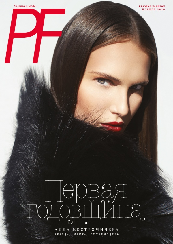 Playing Fashion November 2010 Cover | Alla Kostromicheva by Roman Pashkovsky