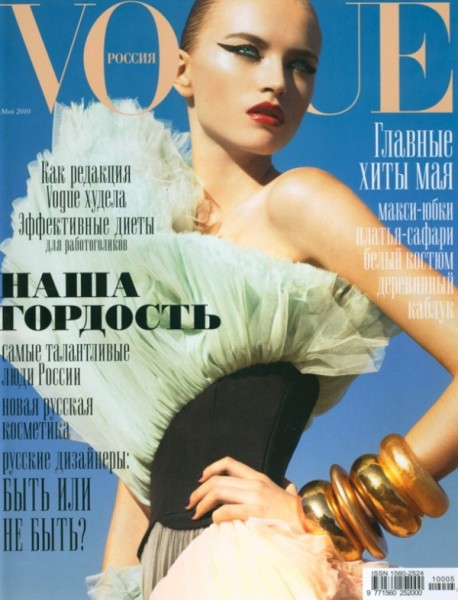<em>Vogue Russia</em> May 2010 Cover | Anabela Belikova by Tom Munro