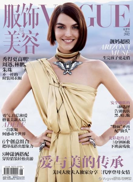 Arizona Muse Covers Vogue China May 2012 in Lanvin