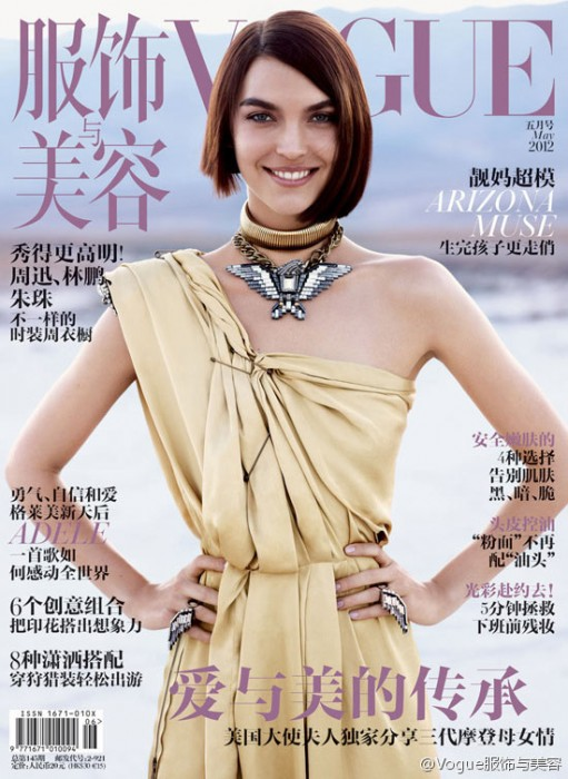 Arizona Muse Covers Vogue China May 2012 in Lanvin