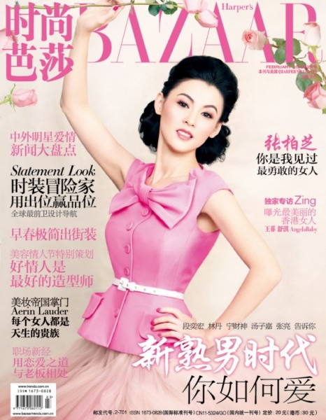 <em>Harper&#8217;s Bazaar China</em> February 2011 Cover | Cecilia Cheung by Feng Hai