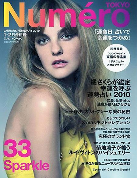 Cover | Caroline Trentini for Numéro Tokyo Jan/Feb 2010