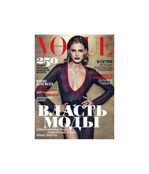 <em>Vogue Russia</em> March 2011 Cover | Constance Jablonski by Alexi Lubomirski