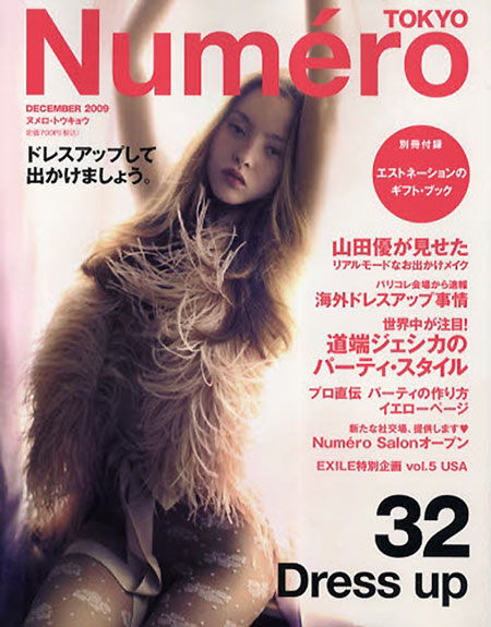 Numéro Tokyo #32 – Devon Aoki by Sebastian Kim