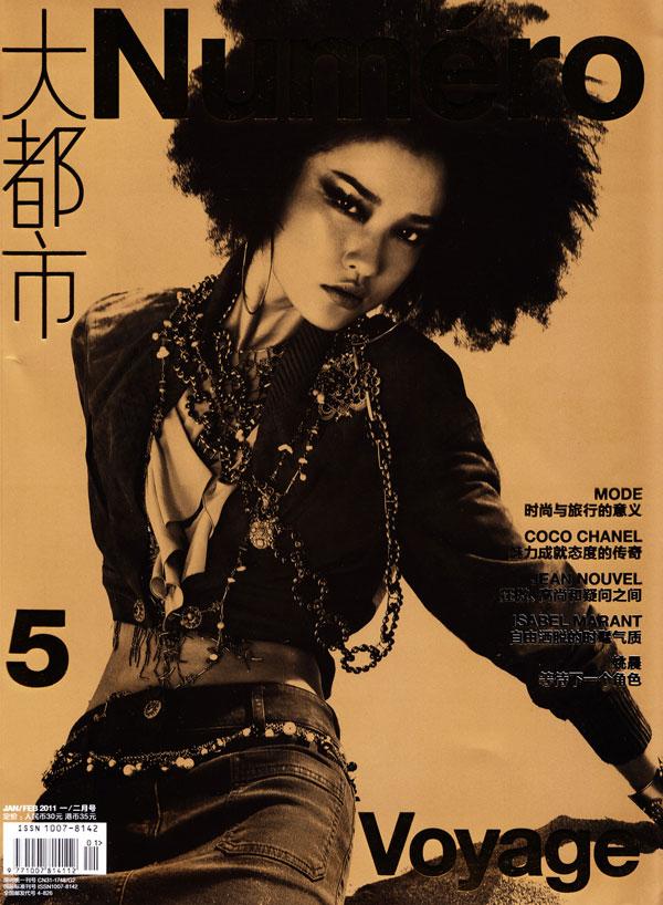 Numéro China #5 January / February 2011 Cover   Du Juan by Mei Yuan Gui