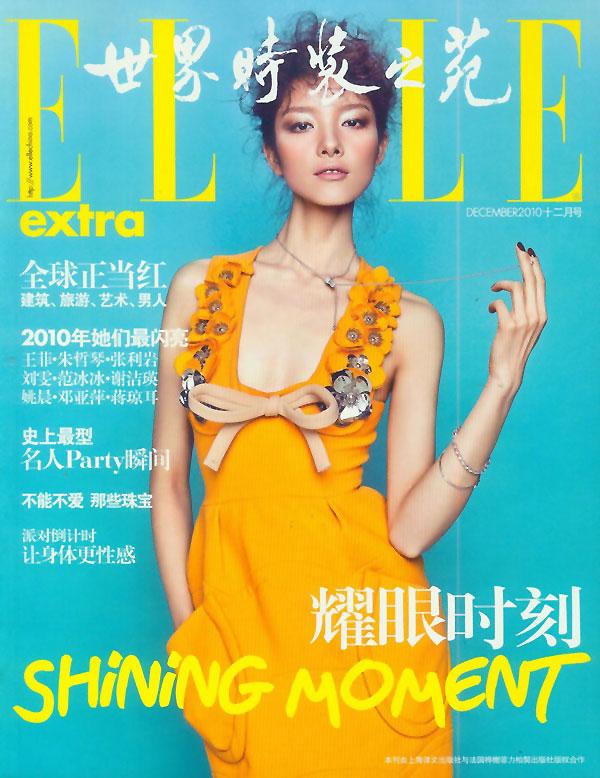 Elle China December 2010 Cover | Fei Fei Sun