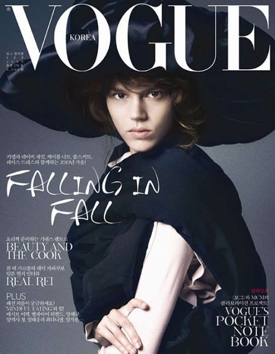Vogue Korea September 2010 Cover | Freja Beha Erichsen