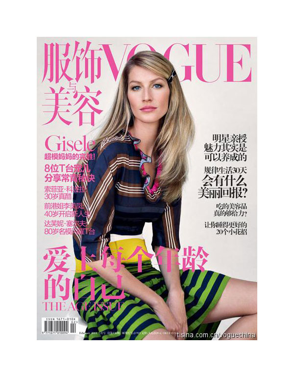 Vogue China February 2011 Cover | Gisele Bundchen by Patrick Demarchelier
