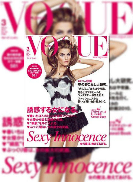 Vogue Nippon March 2010 Cover | Isabeli Fontana by Inez van Lamsweerde & Vinoodh Matadin