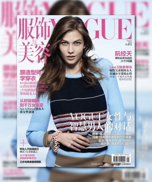 <em>Vogue China</em> August 2010 Cover | Karlie Kloss by Peter Lindbergh