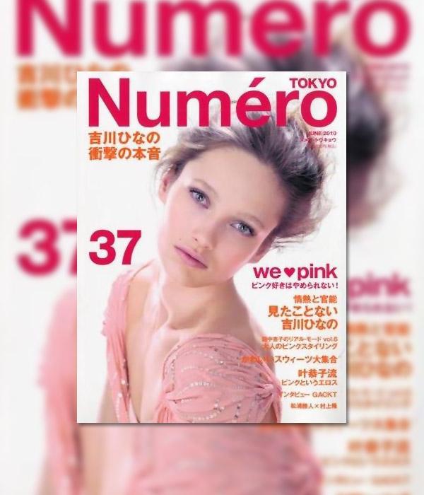 Numéro Tokyo June 2010 Cover | Karmen Pedaru
