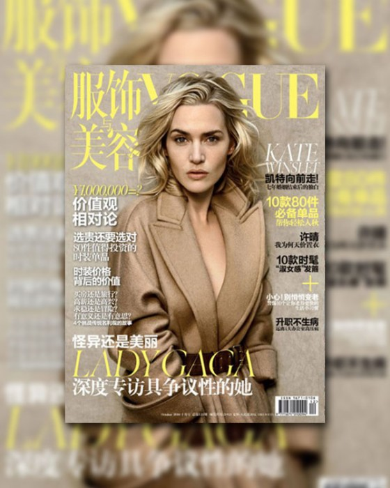 Vogue China October 2010 Cover | Kate Winslet