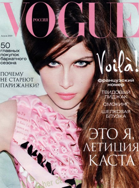 <em>Vogue Russia</em> August 2010 Cover | Laetitia Casta