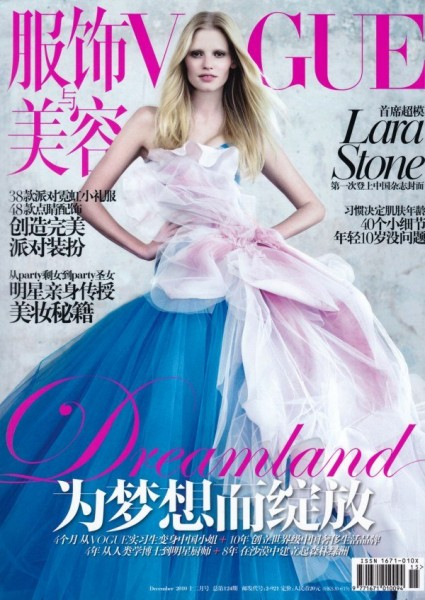 <em>Vogue China</em> December 2010 Cover | Lara Stone by Willy Vanderperre