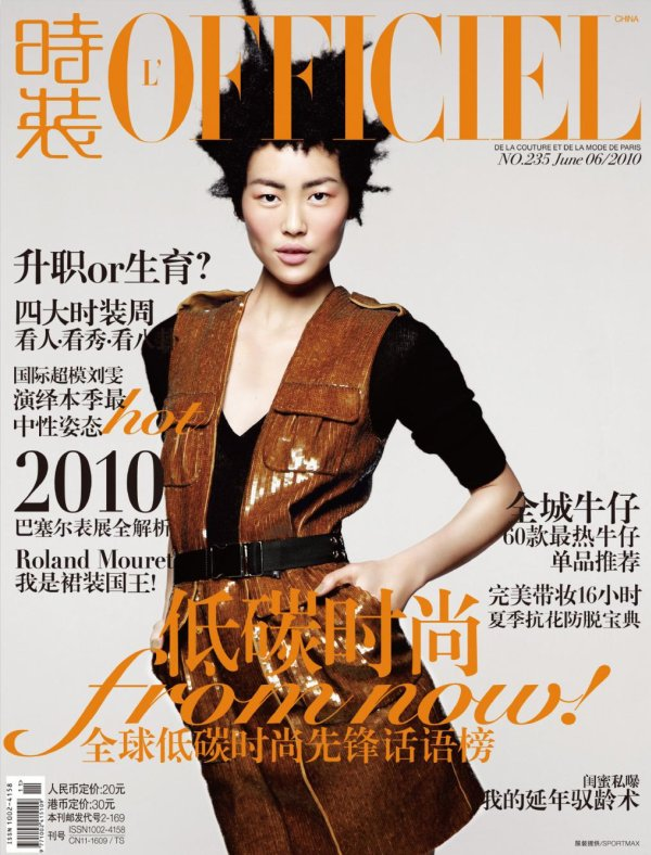 L'Officiel China June 2010 Cover | Liu Wen