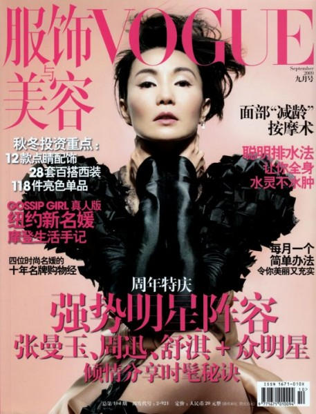Vogue China September – Maggie Cheung by Nick Knight