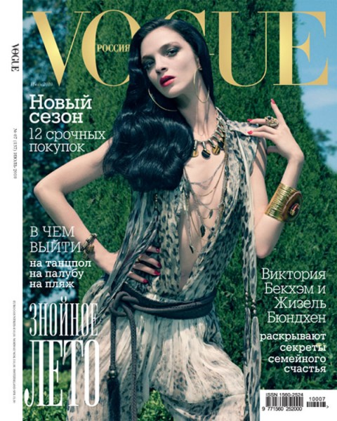 <em>Vogue Russia</em> July 2010 Cover | Mariacarla Boscono
