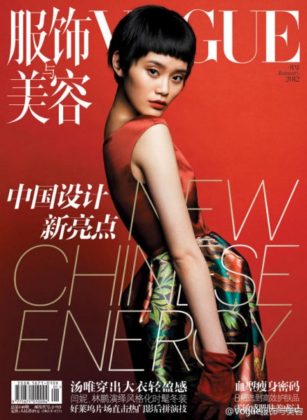 <em>Vogue China</em> January 2012 Cover | Ming Xi by Li Qi