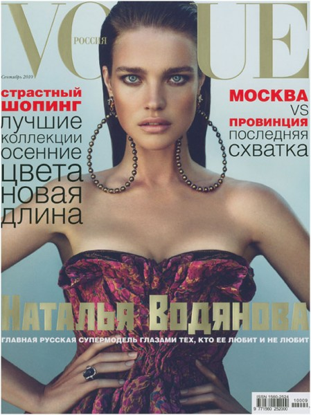 <em>Vogue Russia</em> September 2010 Cover | Natalia Vodianova by Mert & Marcus