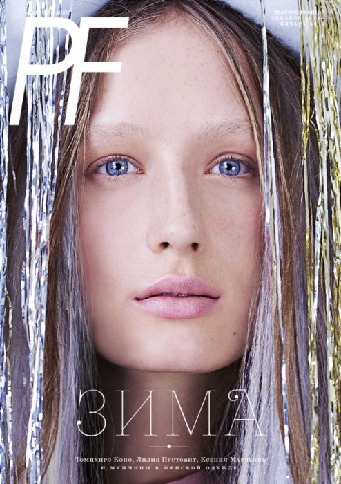 Playing Fashion December 2010 / January 2011 Cover | Kasia Wrober by Philip Meech