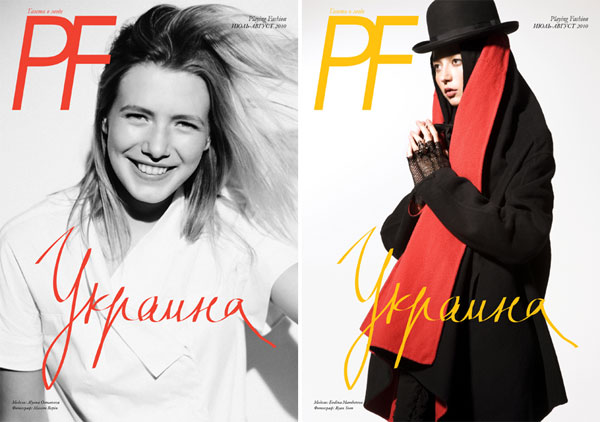 Playing Fashion July/August 2010 Covers | Alyona Osmanova & Evelina Mambetova