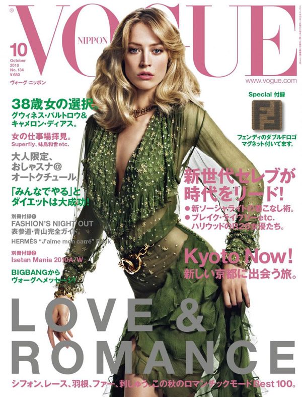 Vogue Nippon October 2010 Cover | Raquel Zimmermann
