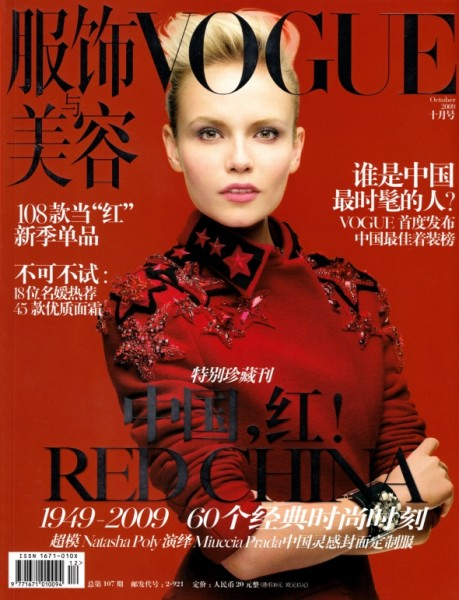 Vogue China October 2009 – Natasha Poly