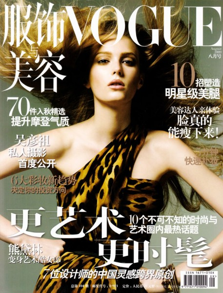 Vogue China August 2009 – Sigrid Agren by Terry Tsiolis