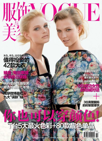 <em>Vogue China</em> November 2010 Cover | Karlie Koss & Patricia van der Vliet by Max Vadukul
