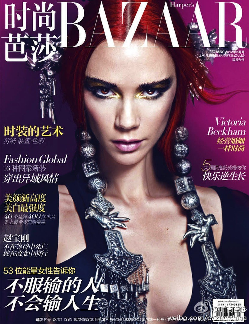 Harper's Bazaar China May 2012 Cover | Victoria Beckham by Chen Man