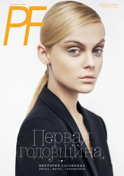 <em>Playing Fashion</em> November 2010 Cover | Viktoriya Sasonkina by Cate Underwood