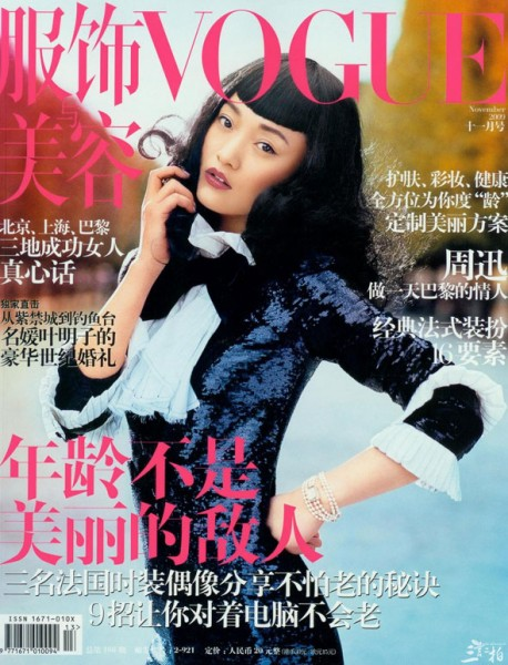 Vogue China November 2009 – Zhou Xun by Norman Jean Roy