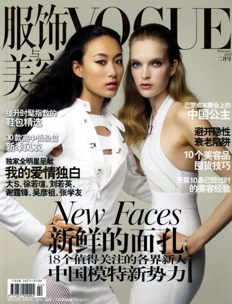 Vogue China February 2010 Cover | Shu Pei & Mirte Maas by Patrick Demarchelier