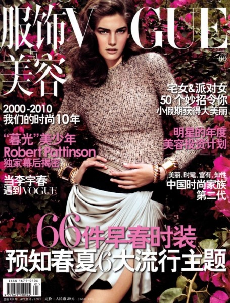 Vogue China Jan 2010 Cover | Kendra Spears by Lachlan Bailey
