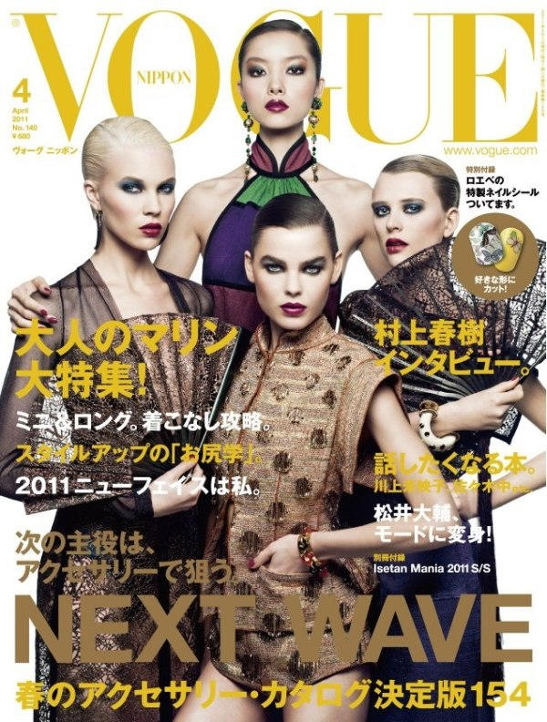 Vogue Nippon April 2011 Cover | Bambi, Fei Fei, Britt & Milou by Inez & Vinoodh