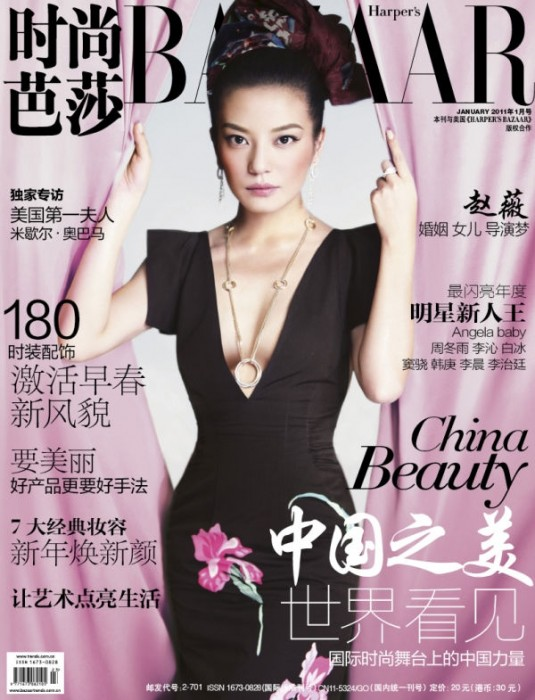 Harper's Bazaar China January 2011 Cover | Zhao Wei by Feng Hai