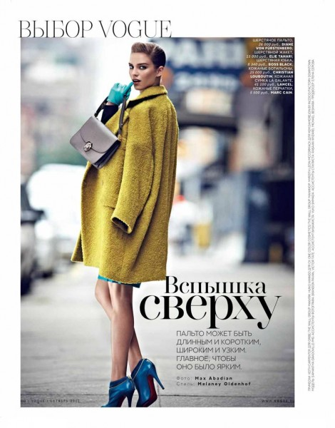 Samantha Gradoville Embraces Colorful Style for Max Abadian's Vogue Russia Shoot