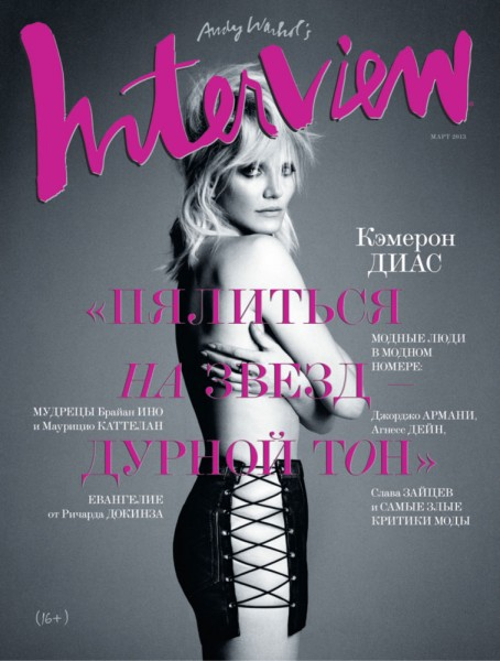 Cameron Diaz Graces the March 2013 Cover of Interview Russia
