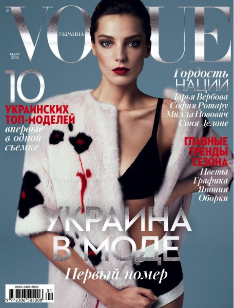 Daria Werbowy Graces Vogue Ukraine's Debut, March 2013 Cover in Prada