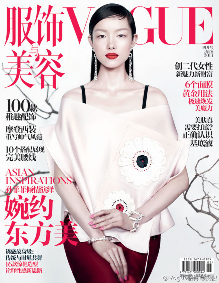 vogue-china-fei-fei-cover