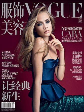 Cara Delevingne Shines in Burberry for Vogue China's June 2013 Cover