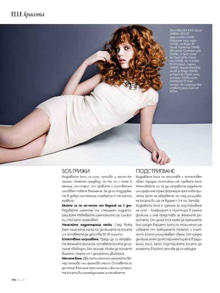 curly hair elle5 Sarah Baumann Models Curly Styles for Elle Bulgaria by Conny Kirste