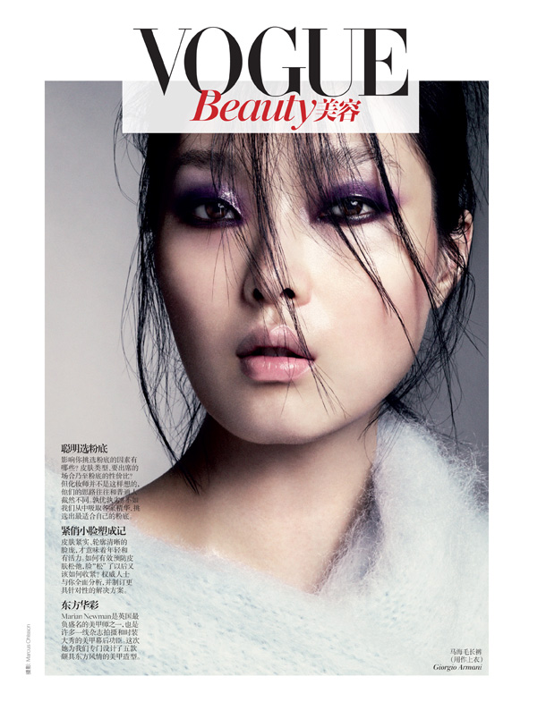 Marcus Ohlsson Zooms in on Sung Hee Kim for Vogue China Beauty Feature